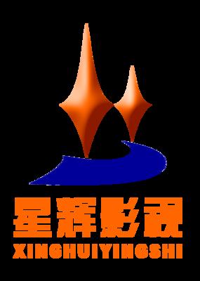 甘肃星辉影视公司
